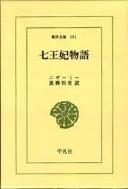七王妃物語 (東洋文庫 191) (일문판, 1971 초판) 칠왕비물어 (동양문고 191)