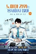 53  노미야 경위는 용서하지 않아 1~2권 세트 (중상급 만화방용)^^코믹갤러리