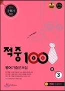 적중 100 영어 기출문제집 중 3 2학기 중간고사 (2014년/ 천재 김덕기)