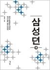 삼성뎐 - 전직 중앙일보 기자의 내가 겪은 삼성 이야기 (초판 1쇄)