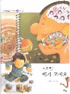 꼬르륵! 배가 고파요 (원리친구 과학동화, 26 - 인체 : 소화)   (ISBN : 9788989434870)