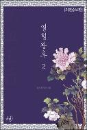열혈왕후.1.2완-불유채 소설