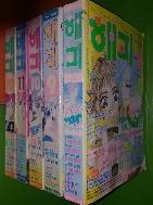 해피 2000년 8월~12월(총5권/창간호포함) -1015소녀들의 즐거운 만화잡지