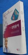 의학용어 /밑줄 有(연필) /사진의 제품    :☞ 서고위치:SD 3 * [구매하시면 품절로 표기됩니다]