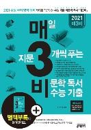 매일 지문 3개씩 푸는 비문학 독서 수능 기출 (매3비) / 2021 수능대비