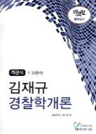 객관식 김재규 경찰학개론 신정5판
