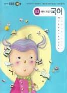 [새책 비매품] EBS 중3 예비과정 국어(2007년 12월 24일 ~ 2008년 1월 27일)
