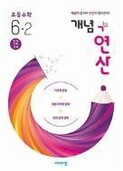 개념 + 연산 초등 수학 6-2 (2021년용) ★선생님용★ #