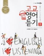 고교영어듣기 1(2012)