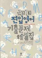 편입영어 기출문제 해설집(2010) (ISBN: 9788991454705)