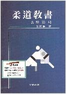 [우주기획] 유도교서 (柔道敎書) (전한식, 1997년)