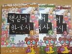 핵심어 한국사 세트 - 전3권