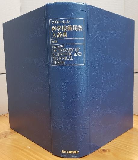 McGraw-Hill 科學技術用語大辭典(일본어) 제3판 2쇄
