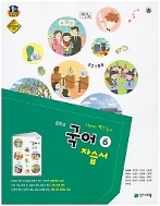 중학 국어 6자습서(3학년2학기)(노미숙)(2019)