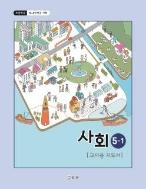 (상급) 2020년형 초등학교 교사용 지도서 사회 5-1 교사용 지도서 (신131-4)