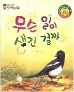 무슨 일이 생긴 걸까 (한국대표 순수창작동화, 33)  (ISBN : ?9788965094791)