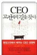 CEO 고전에서 길을 찾다 - 동양고전에서 배우는 CEO 경영학 1판 1쇄