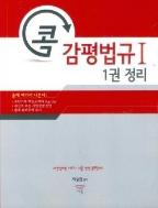 콕 감평법규Ⅰ 1권 정리 -이승민 편저- ★2쇄★