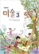 초등학교 미술 3 (2015개정교육과정)  (교과서)