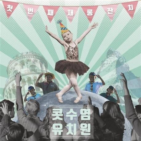 콧수염유치원 - 정규 1집 첫 번째 재롱잔치
