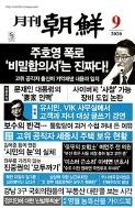 월간 조선 2020년-9월호 (신249-6)