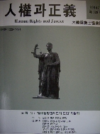 인권과 정의 - 제329호 : 법부담당관제도의 도입