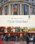 파리가 영화를 말하다  (빛의 도시에서 만나는 시네마 라이프)