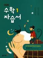 동아출판 자습서 중학 수학1 (강옥기) / 2015 개정 교육과정