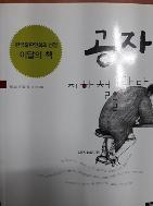 공자 지하철을 타다 - 청소년 철학소설1 (초판8쇄)
