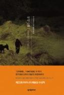 동양기행.1. 2 / 전2권