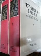 전자 통신 무선 공학대사전.1.2권-2006발행.박스있음