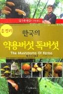 새책. 한국의 약용버섯 독버섯  The Mushrooms Of Korea