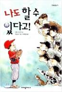나도 할 수 있다고 - 야구를 좋아하는 여자아이 후타바의 고군분투기를 담은 사토 다카코 장편동화  2쇄