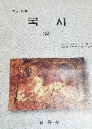 고등학교 국사 상 교과서 (1999년판, 6차과정)