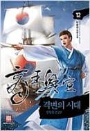 상왕흥선1부1~15완,2부,격변의시대1~12완 (총27권)