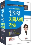 김희영 지역사회간호 (2017 최신판 8급 간호직 보건진료직 공무원)