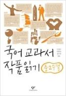 국어 교과서 작품 읽기 중2 수필 (2011년)