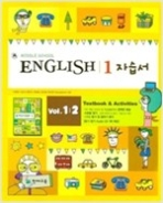Middle school English 중학 1 영어 자습서 vol 1/2 총 2 권 - CD 1 장포함