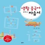 2019년- 넥서스 중학교 중학 생활 중국어 자습서 중등 (김명화 교과서편) - 3학년