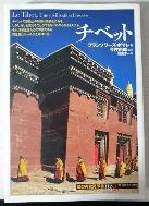 チベット 知の再發見 雙書
