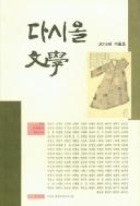 다시올 문학(2014 겨울호)