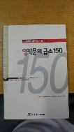 영작문 급소 150 - 아작아작 씹어먹는 책