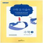 좋은책신사고 중학교 중학수학 3 자습서 중등 (2017년/ 황선욱) - 3학년