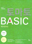 토마토 BASIC READING (2ND EDITION)