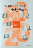 왜 80이 20에게 지배당하는가 / 박준성 외 / 2007.09