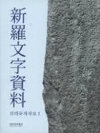 신라문자자료 新羅文字資料 1
