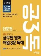 2018 에듀윌 7,9급 공3독 : 공무원 영어 매일 3문 독해 인문편