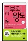 공부의 왕도 - 성공한 사람들의 공부비법 내 것으로 만들기 1판 8쇄
