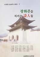 광화문을 지키는 시인들 - 사랑방시낭송회사화집 7 (2014)