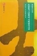 조선중기 사림파의 사회정치사상(신한국사상사 1)